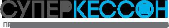Суперкессон - Производство кессонов. Кессон для скважины